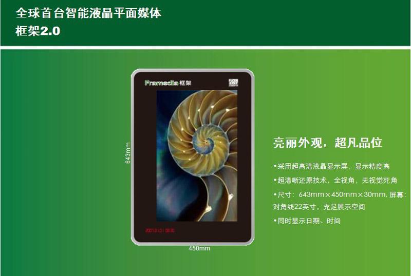 长沙电梯框架广告 >>新媒体广告>>文章中心>>长沙新